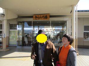 糸島!!二丈温泉「きららの湯」